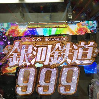 「CR銀河鉄道999」①/実戦記
