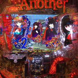 「CR Another」①/実戦記