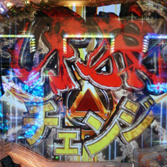 「CR 牙狼 復刻版 ZZ-S」①/実戦記」