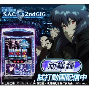 【攻殻機動隊S.A.C. 2nd GIG】導入前先行試打動画!【井上由美子】