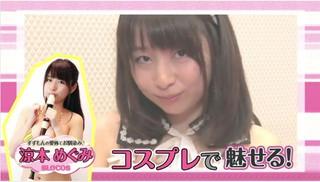 #1 特技はおっぱいリコーダーの女性ライター・涼本めぐみ参上!/バジ絆&ファンキージャグラー