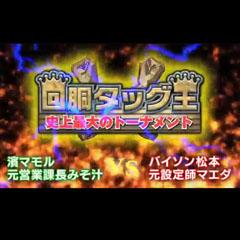 濱マモル&元営業課長みそ汁 vs バイソン松本&元設定師マエダ(前編)