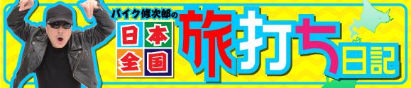 バイク修次郎の日本全国旅打ち日記 47都道府県1000店舗リサーチ
