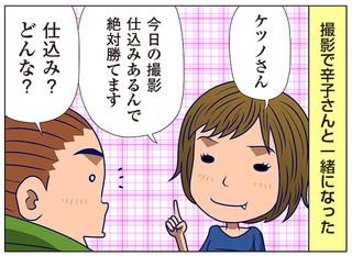 第35話 お、おう…(辛子)