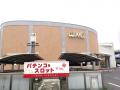 【女子力宣言取材!】5/12 ウイング高崎様