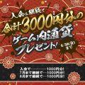 入会&継続で合計3000円分のゲーム内通貨プレゼントキャンペーン