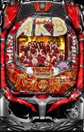 京楽産業株式会社 CRぱちんこAKB48 バラの儀式 筐体
