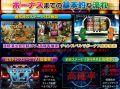 株式会社大都技研 シェイクIII ゲームフロー