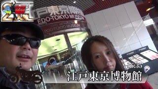 バイクが誰かと2人旅(ゲスト/かおりっきぃ☆)#05 東京都墨田区