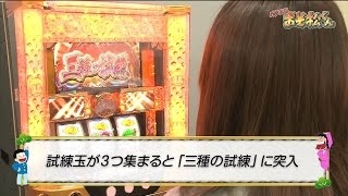 パチスロおそ松くん プレミアム解説動画 その3 実戦編①