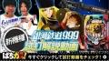 【CR銀河鉄道999】導入前先行試打動画!【森本レオ子】【ムム見間違い】