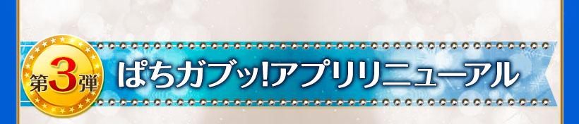ぱちガブッ!アプリリニューアル